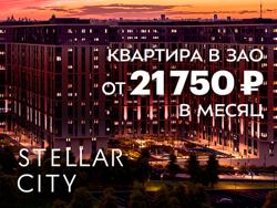 Жилой квартал Stellar City в Сколково Квартиры от 103 000 руб./м²